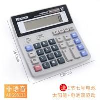 M&G 晨光 ADG98133 财务专用计算器