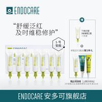 西班牙endocare安多可5号安瓶活肌精华液7ml修护敏感泛红受损屏障