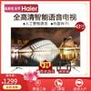海尔(haier)43寸液晶电视4K超高清 智能WiFi  天籁K歌 京师学堂 手机投屏 43寸电视LE43Z51Z高配4K超高清1G+16