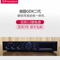 适用于【广州讯禾】高登GDX GD-X II 2全平衡耳放一体机DAC带前级议价 【现货速发】GDX2 送发烧USB线材