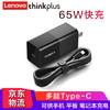 联想ThinkPad(thinkplus)口红电源适配器65W快充Type-C便携电源笔记本充电器 黑色x390t480sX280e480e580x1