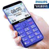 PHILIPS 飞利浦 E206 直板按键老人手机 宝蓝色 移动联通