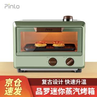 京选  小米家有品Pinlo迷你蒸汽烤箱家用小型10升复古多功能烘焙全自动烤蛋糕面包 复古绿