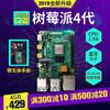 RASPBERRY PI 树莓派4代4B 开发板双频WIFI蓝牙5.0 双micro 4GB 树莓派4代 4GB 裸板