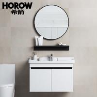 HOROW 希箭 xjjy 实木浴室柜组合 白色 60cm