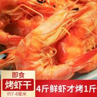 渔民岛 特大号烤虾干虾即食对虾干 中号即食烤虾干500g(7-8cm)