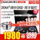 樱花 SAKURA 油烟机侧 20立方劲吸静音智能体感开关 -2701+GBZ02 1980元