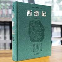 《古典名著普及文库·西游记》岳麓书社