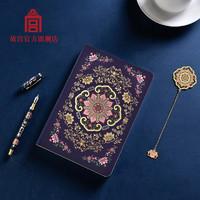 故宫繁花似锦文具套装笔记本书签钢笔套装送礼礼品故宫博物院官方