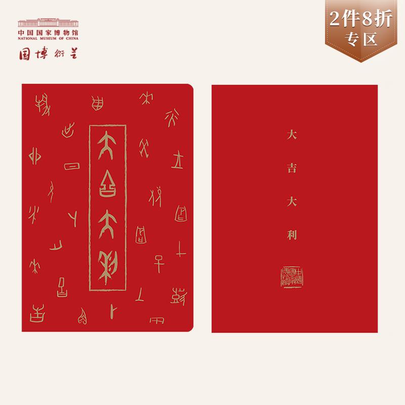 中国国家博物馆大吉大利笔记本创意手账本子学生绒面便携笔记本