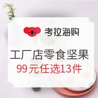 考拉海购 工厂店零食坚果特产 N元任选