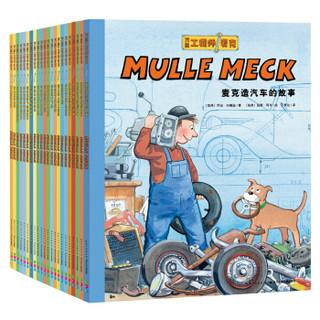 《万能工程师麦克》 套装全22册