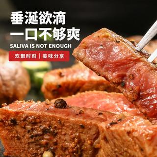 助力全国:暖男厨房 整切眼肉牛排 10片 1300g