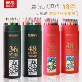M&G 晨光 彩铅油性彩色铅笔 短款