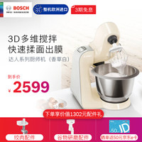 博世(Bosch)欧洲进口厨师机家用多功能搅拌料理机和面 达人系列 香草白