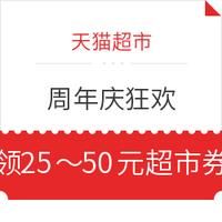 天猫超市周年庆 领满249-30/满199-25/满399-50元超市券
