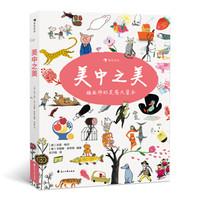 美中之美(精装)一本为了孩子们的爱好而生的画集
