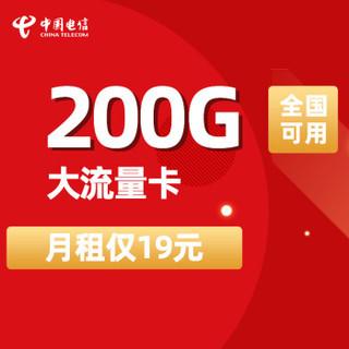 中国电信 四川电信 全国 手机卡 流量卡 大圣卡 19元/月(享246G流量+100分钟通话)