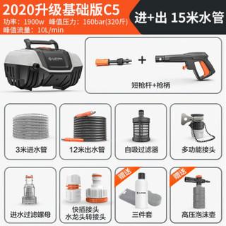 绿田 C5 高压洗车机 2020升级基础版