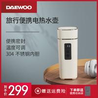DAEWOO 大宇 便携式调奶器电热水壶 奶茶白