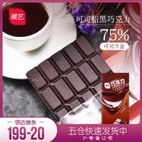 展艺黑白巧克力块100g 可可脂巧克力排烘焙用棒棒糖蛋糕淋面原料