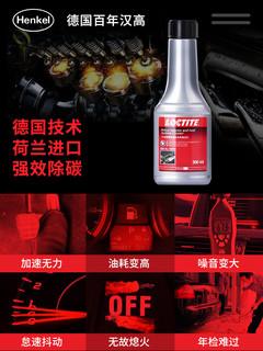 Henkel 汉高 T150N347 燃油添加剂 300ml*4瓶