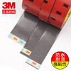 3M 5108-CP 强力双面胶带 0.5cm*3m