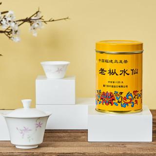 海堤 66年经典黄罐老枞水仙 125g