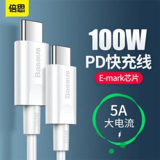 BASEUS 倍思 双Type-c数据线 PD快充 100W 1.5米