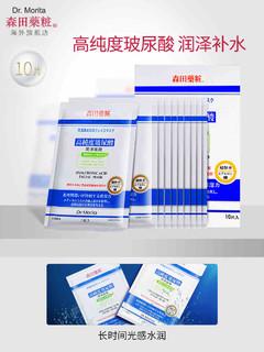 DR.MORITA 森田药妆 高纯度玻尿酸面膜 10片