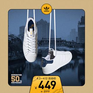adidas 阿迪达斯 SUPERSTAR 成都联名款 FW2852 男/女款运动鞋