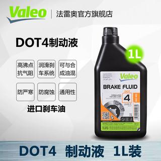 Valeo 法雷奥 刹车油 DOT4 通用型 1L