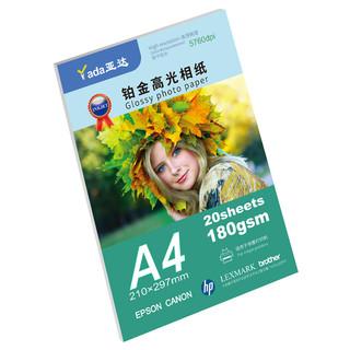 亚达 4R高光相纸 185g 6寸 白包20张/包 灰P背印(买5赠1 同款)