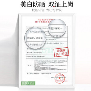 PEHCHAOLIN 百雀羚 草本美白防晒乳SPF50 礼盒装