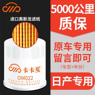卡卡买 JX022 机油滤清器 日产适用