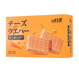卡朋 芝士夹心威化饼干128g