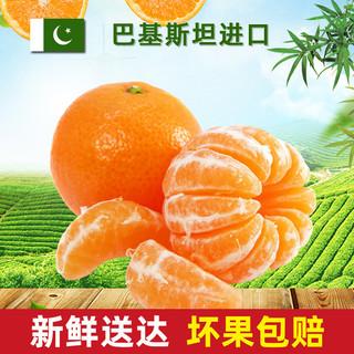 逸知鲜 巴基斯坦进口甜桔子 果径70mm 大果5斤装
