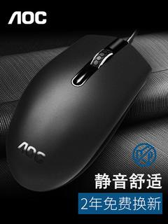 AOC 冠捷 MS110 有线鼠标