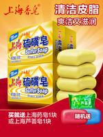 SHANGHAIXIANGZAO 上海香皂 上海硫磺皂 130g
