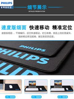 Philips 飞利浦 大号游戏鼠标垫 30*80cm