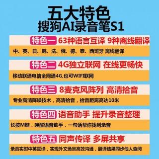 Sogou 搜狗 S1 录音翻译机 64GB