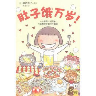 肚子饿万岁/动漫/书籍/分类/绘本
