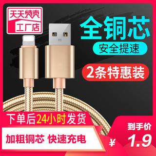 罗巴伦 苹果lighting编织数据线 0.25米