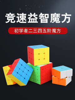 科博 三阶魔方 实色/贴纸 送教程