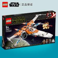LEGO 乐高 星球大战系列 75273 波·达默龙的 X-翼战斗机