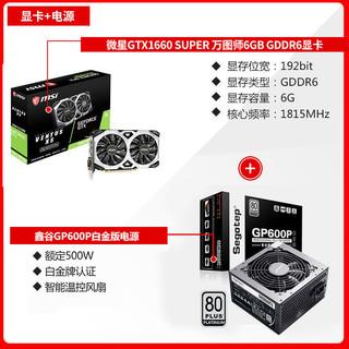 MSI 微星 GTX 1660 SUPER 万图师 6GB 显卡搭鑫谷 GP600P 白金版 500W 电源