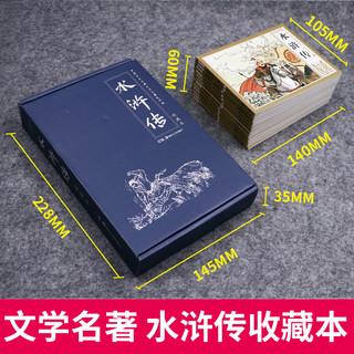 盒装《连环画水浒传》12册