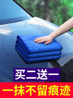 易驹 洗车毛巾 30*20cm