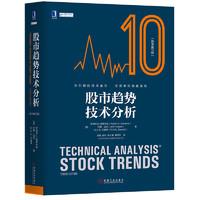 《股市趋势技术分析10版》