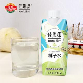 佳果源 NFC椰子水 330ml*12瓶
